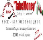 Стратегия TakeMoney