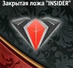 Закрытая ложа INSIDER
